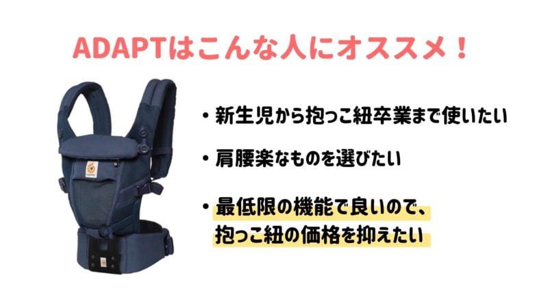 エルゴベビーADAPT(アダプト)は超優秀なスタンダードモデル!