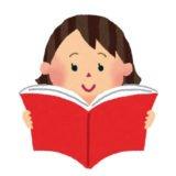 読書と図鑑!芦田愛菜ちゃんの習慣から学ぶ「賢い子ども」の育て方