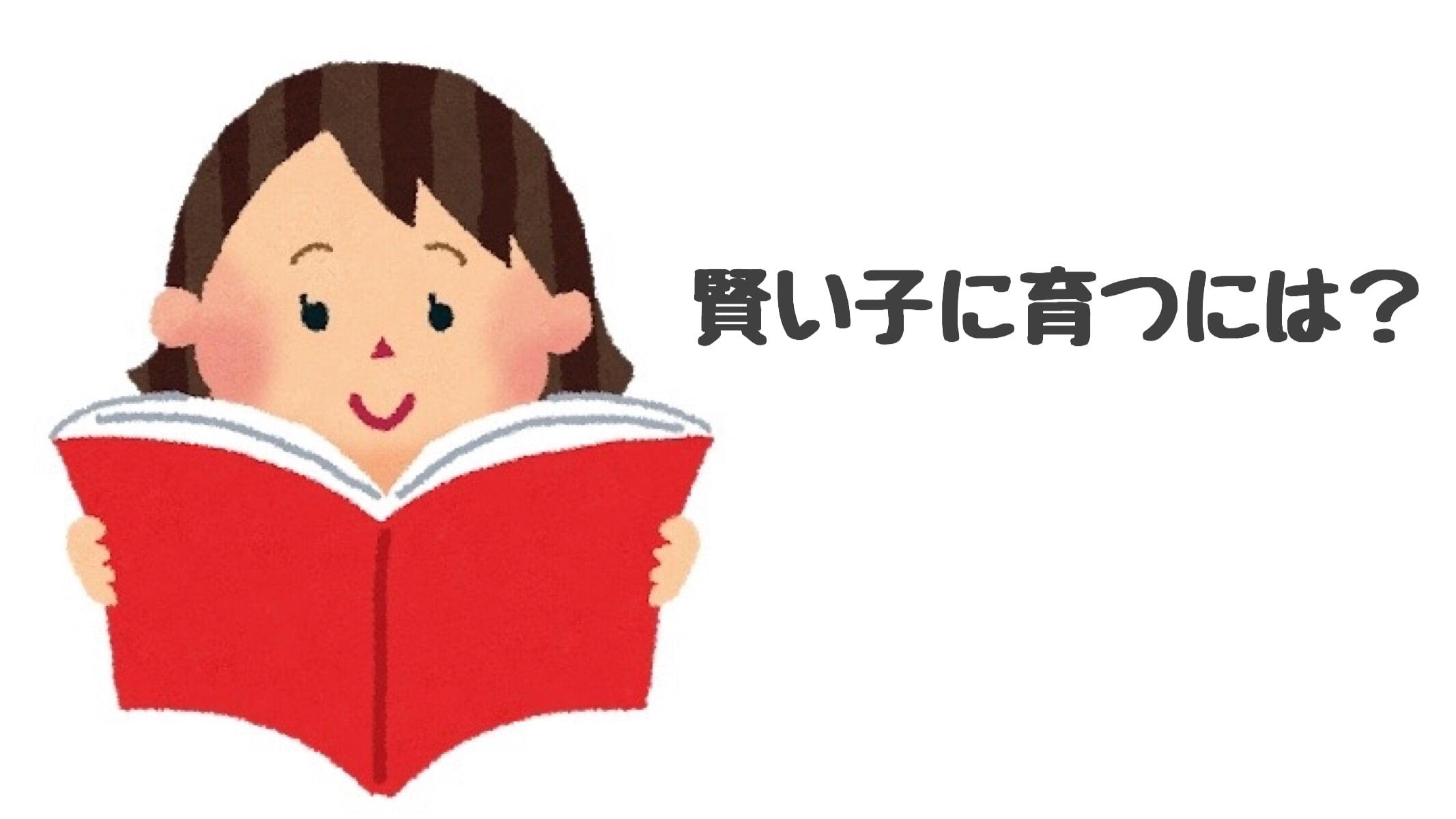 読書と図鑑!芦田愛菜ちゃんの習慣から考える「賢い子ども」の育て方