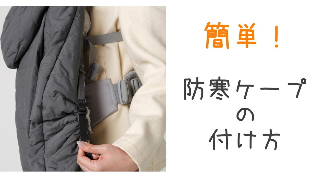 簡単3ステップ!エルゴ用防寒ケープ(カバー)の付け方&使い方