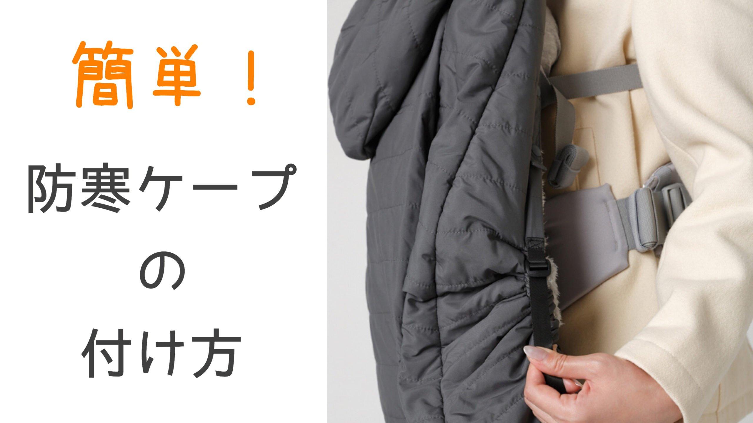 簡単3ステップ!エルゴ用防寒ケープ(カバー)の付け方・使い方