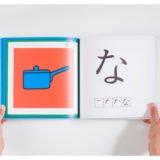 戸田デザイン「あいうえお絵本」を買ってみた
