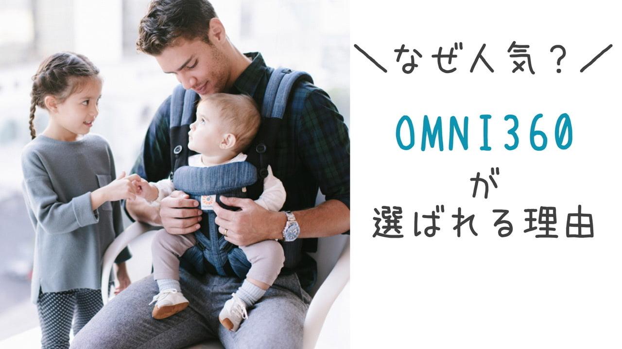 抱っこ紐エルゴで一番人気!OMNI(オムニ)360が選ばれる理由
