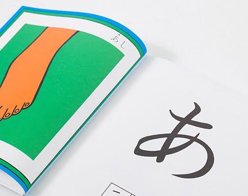 戸田絵本「あいうえお絵本」でわかりやすく綺麗な平仮名を学ぼう