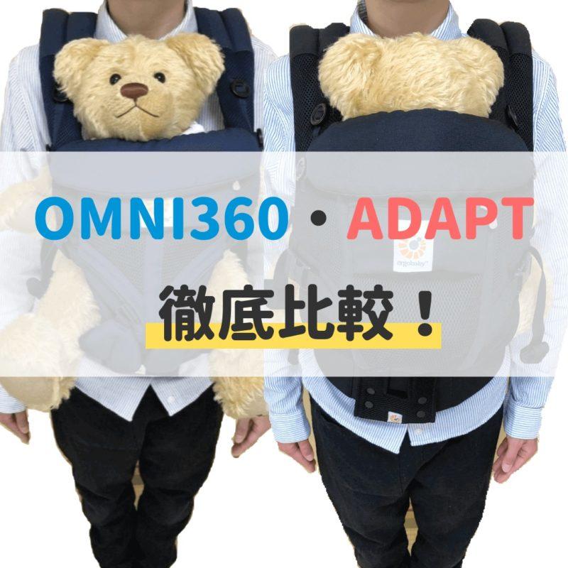 エルゴ OMNI360 ADAPT
