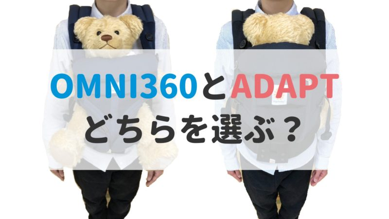 エルゴベビー オムニ360 アダプト 違い