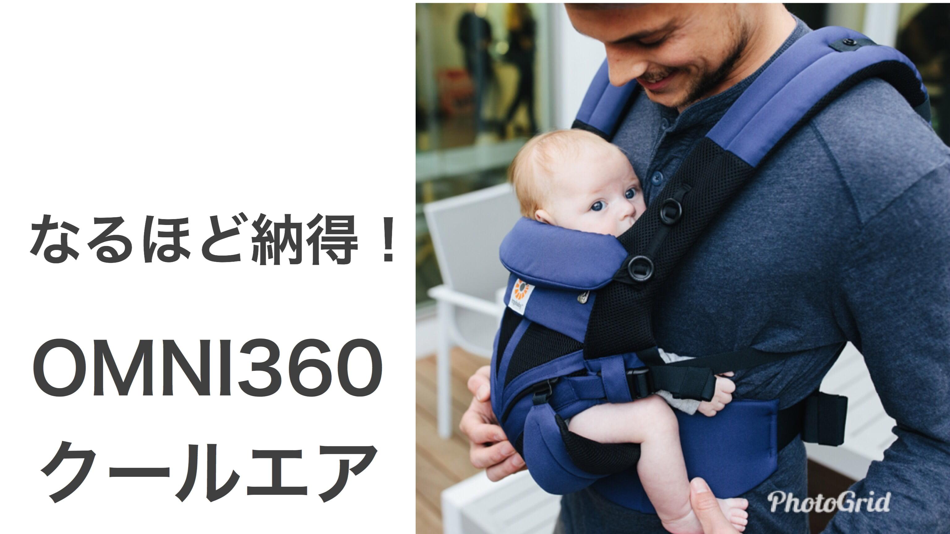 最強!エルゴの抱っこ紐オムニ360クールエアが人気の理由5つ