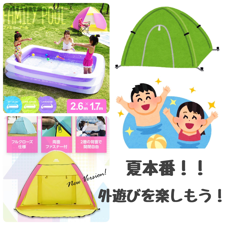 プールにテント!春から夏にかけておすすめの外遊びグッズ