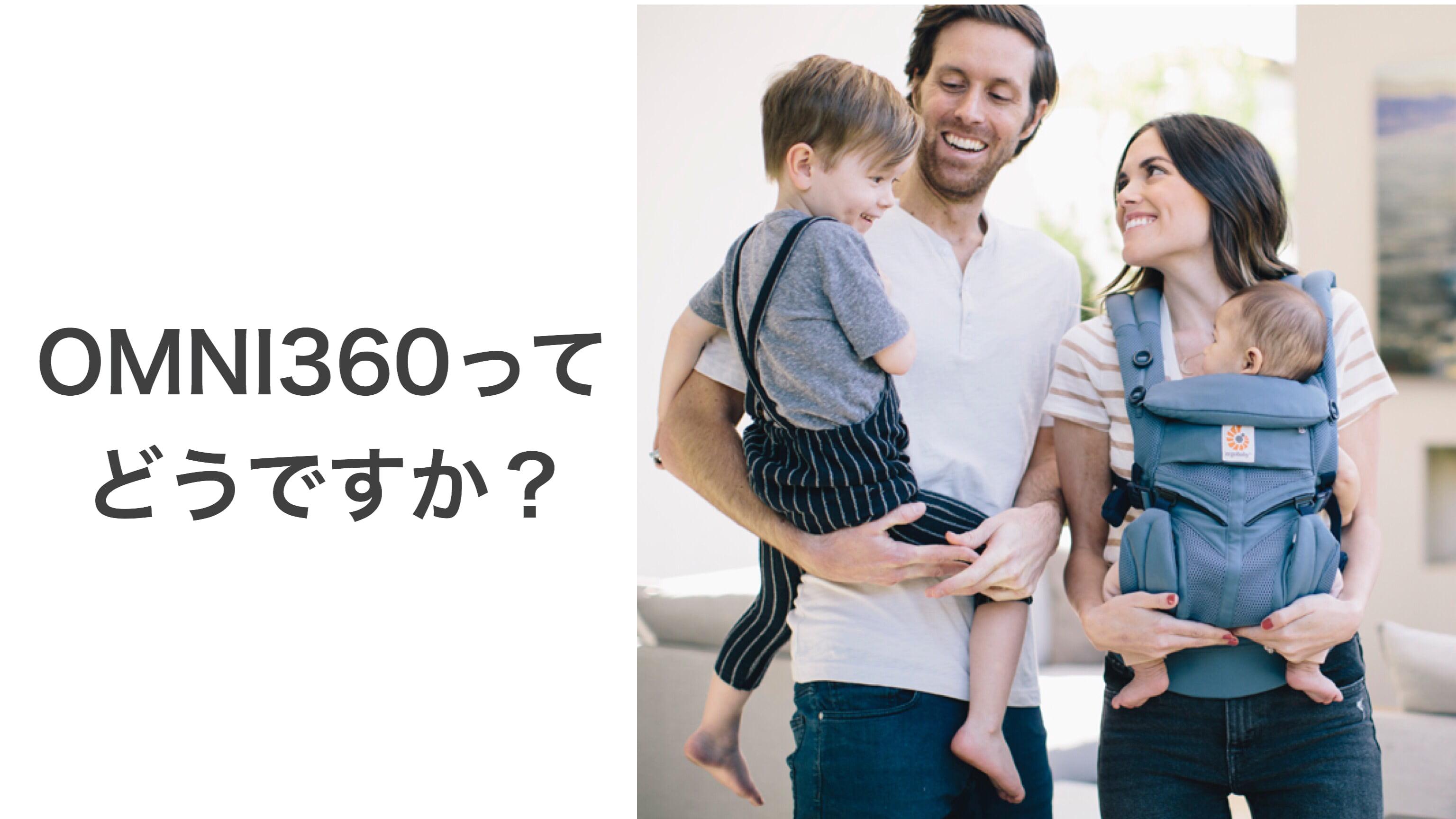 抱っこ紐エルゴオムニ360の口コミ。2ステップで新生児抱っこ!
