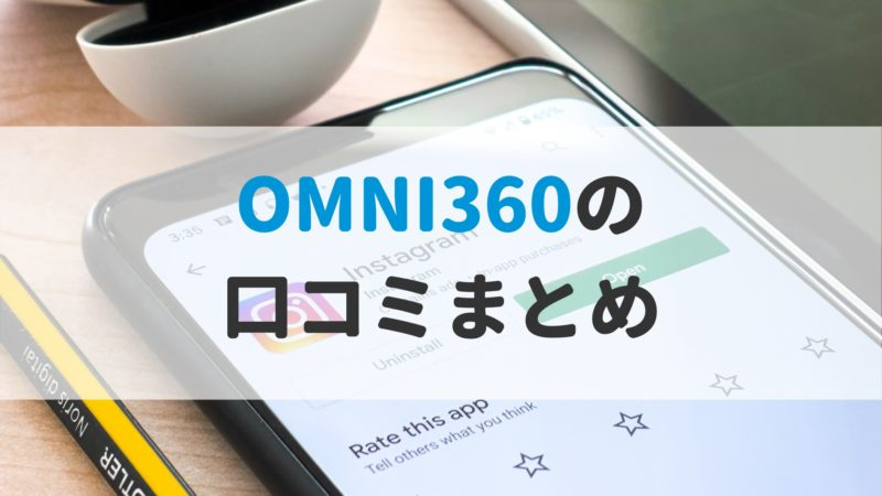 エルゴベビーOMNI(オムニ)360 口コミ