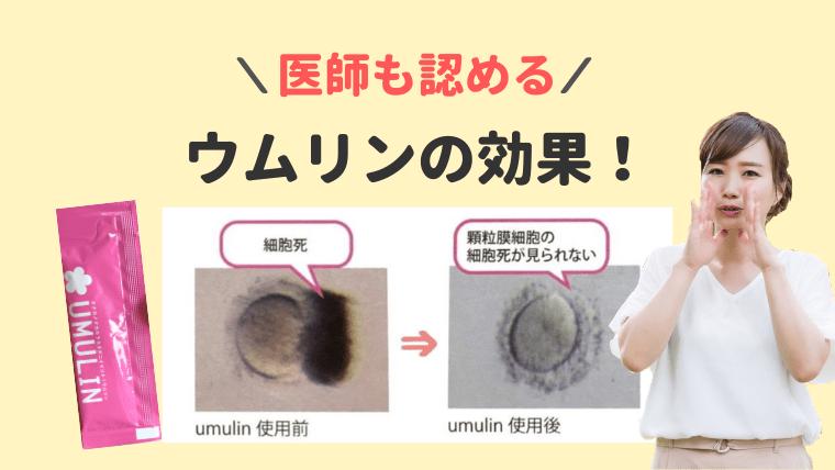 医師も注目!卵子の質に作用する妊活サプリ「ウムリン」の効果