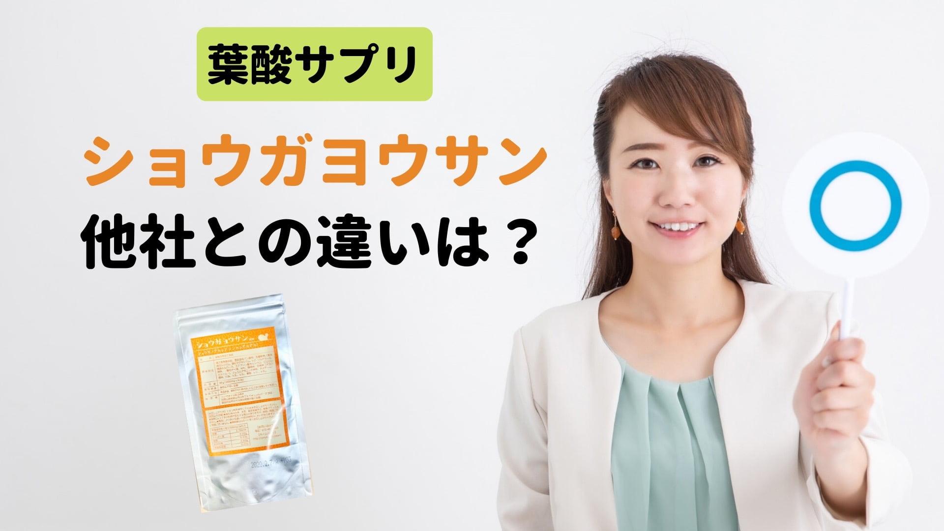 葉酸サプリ「ショウガヨウサン」他社との違いを徹底比較!