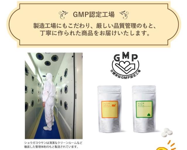 ショウガヨウサンを製造するGMP認定工場