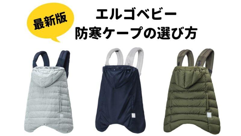【最新版】エルゴベビー専用防寒ケープ(カバー)の選び方