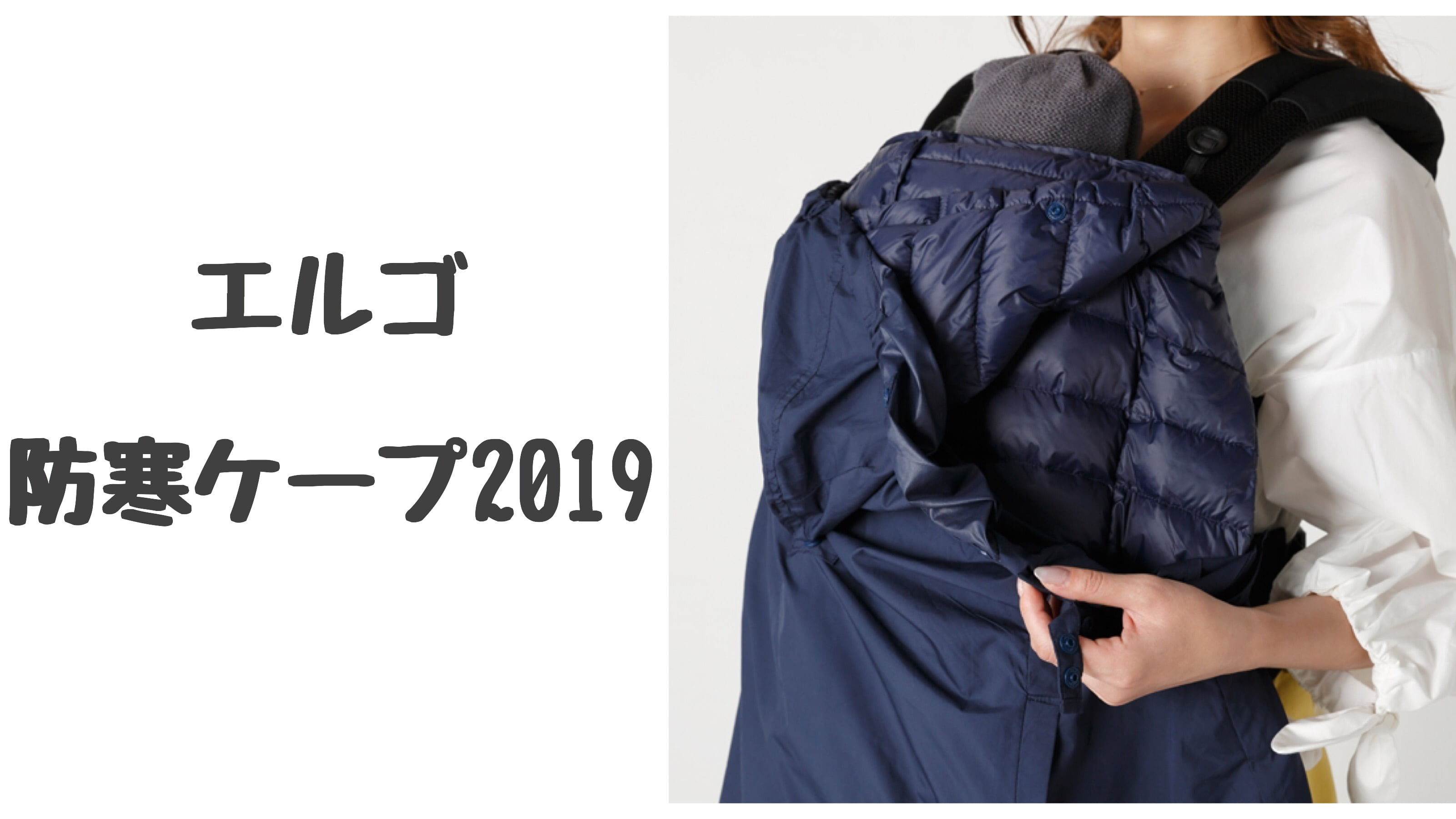 【2019年】エルゴベビー防寒ケープの種類と付け方・使い方