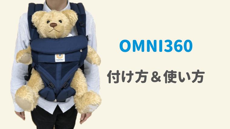 omni360 付け方 使い方