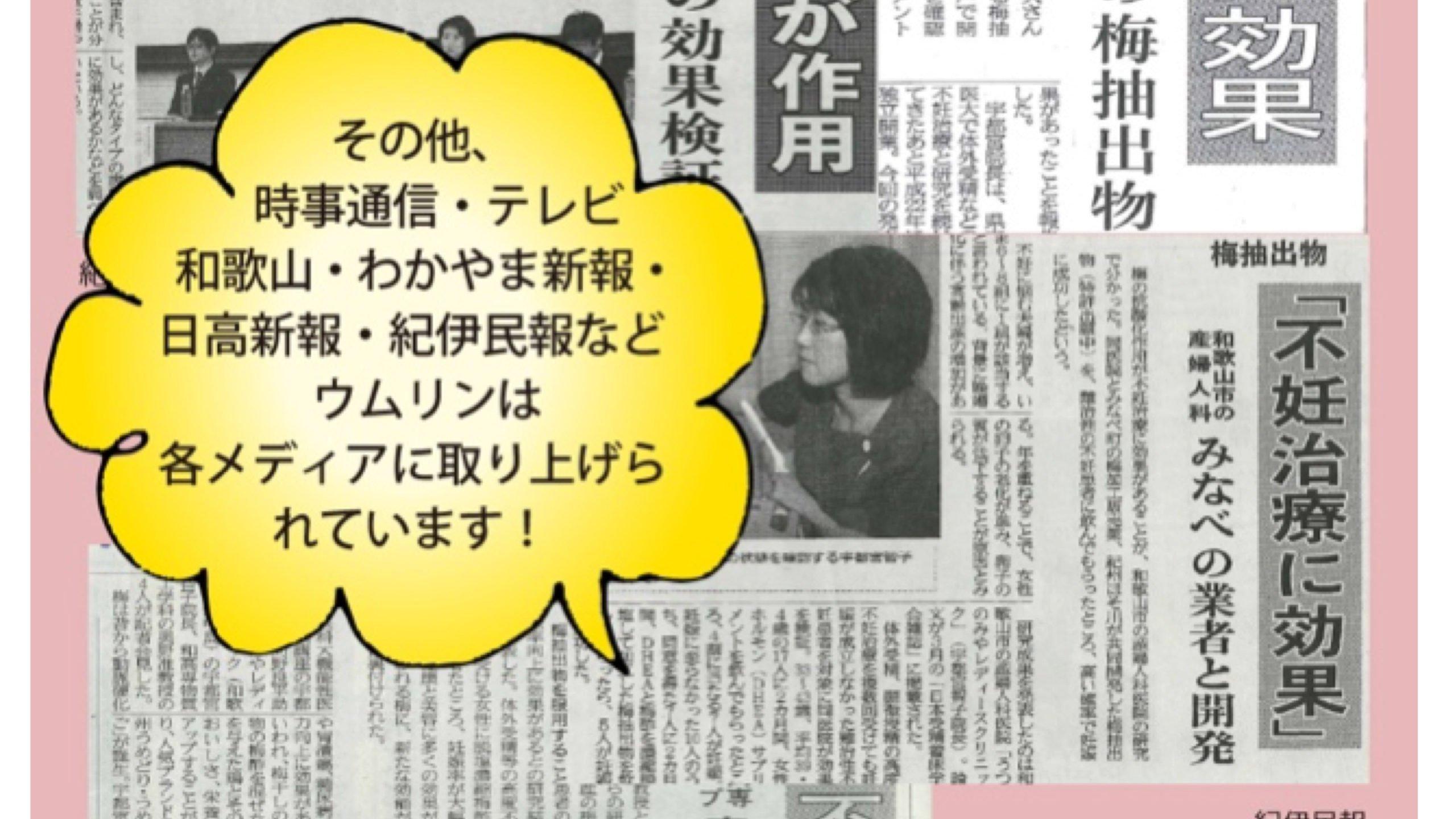 NHKなどメディアや国も注目するウムリンの実力!
