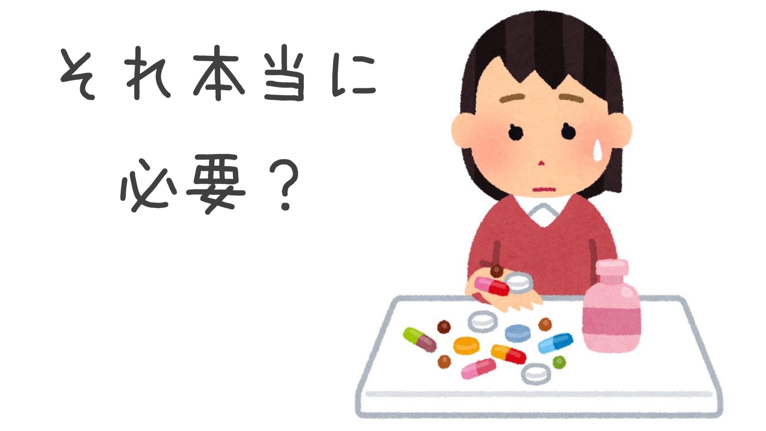 【注意】栄養を「摂りすぎない」葉酸サプリを選ぶべき理由