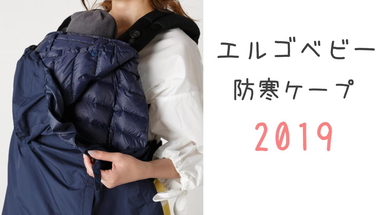【2019年】エルゴベビー防寒ケープの種類と付け方&使い方