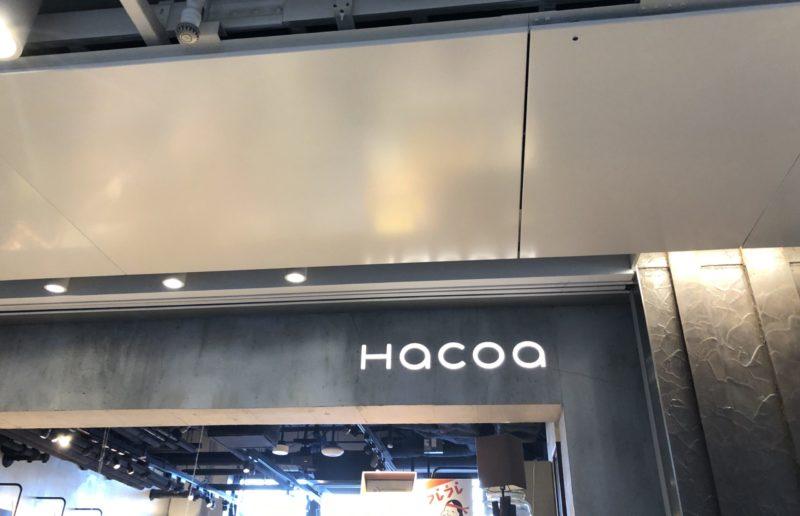 Hacoa(ハコア)KITTE丸の内店
