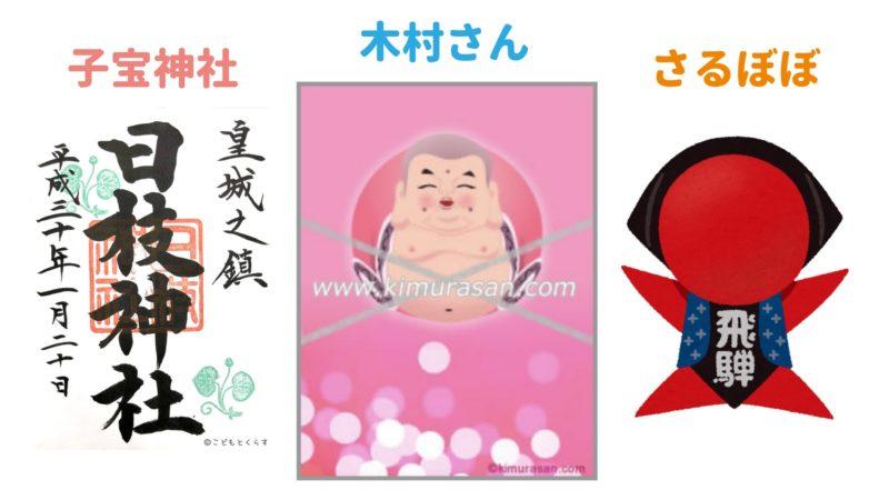 さるぼぼに木村さん!人気の子宝ジンクスと妊活サプリを紹介します