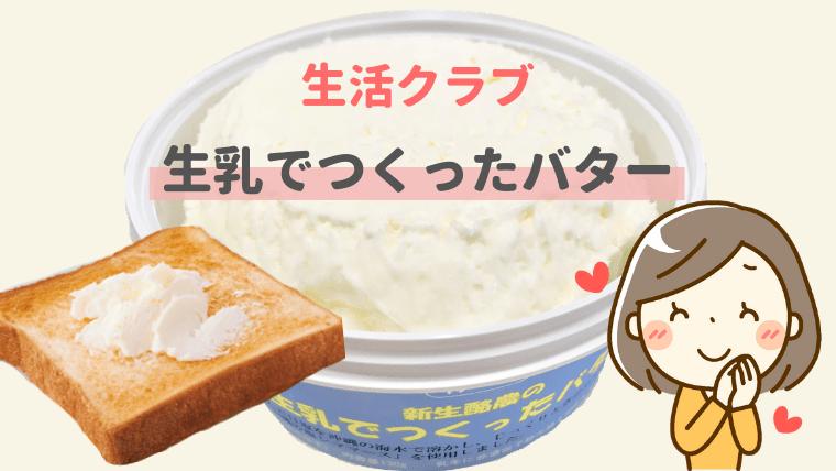 生活クラブ バター 牛乳