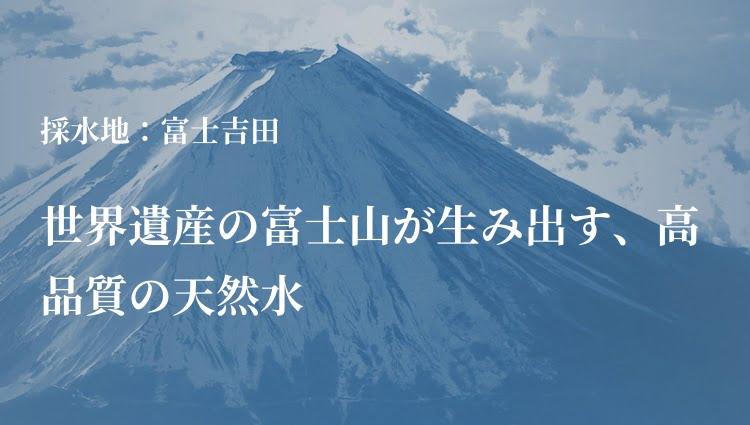 富士吉田の水
