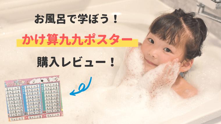 掛け算をお風呂で覚えたい!お風呂で学ぼうかけ算九九レビュー