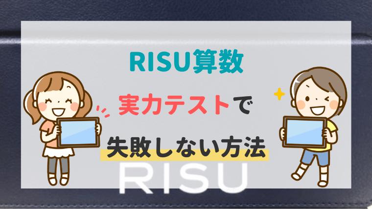 RISU(リス)算数の実力診断テストを万全で受けるべき重要な理由!