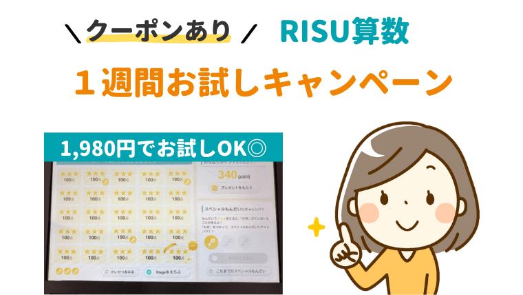 risu(リス) お試し