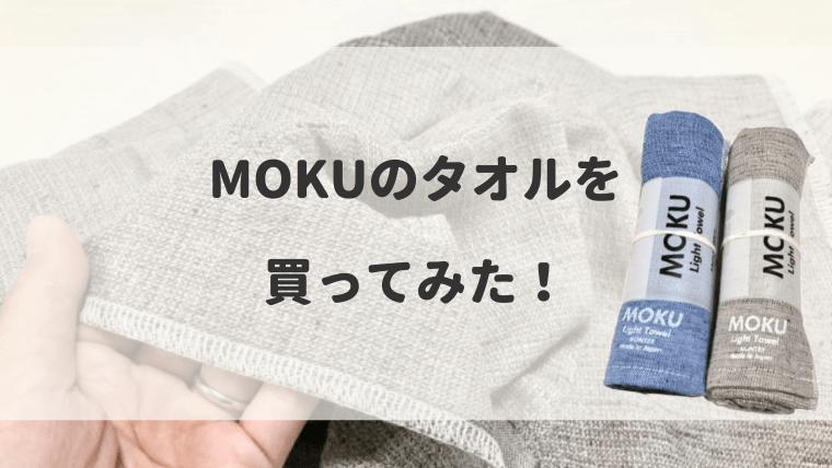 MOKU(モク)タオル 口コミ